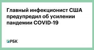 Главный инфекционист США предупредил об усилении пандемии COVID-19
